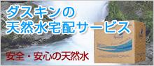 ダスキンの天然水宅配サービス