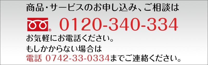 ダスキン奈良・木津川 TEL 0120-340-334