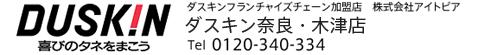 ダスキン奈良/ダスキン木津川/株式会社アイトピア